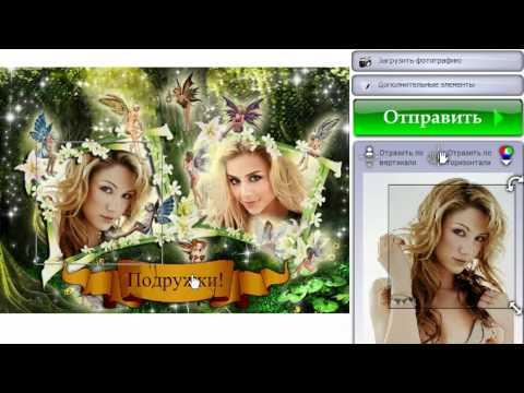 Фотошоп онлайн. Фотоэффекты. Кисти, рамки, уроки фотошоп