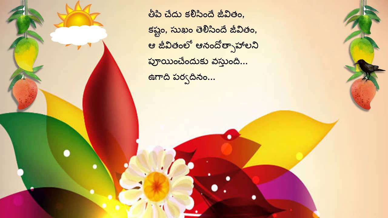 Ugadi greetings in telugu sri jayanama samvatsaram ecard e ugadi greetings in telugu sri jayanama samvatsaram ecard e greeting youtube kristyandbryce Images