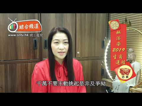林佑姿師傅 2019年十二生肖運程 (肖鼠)