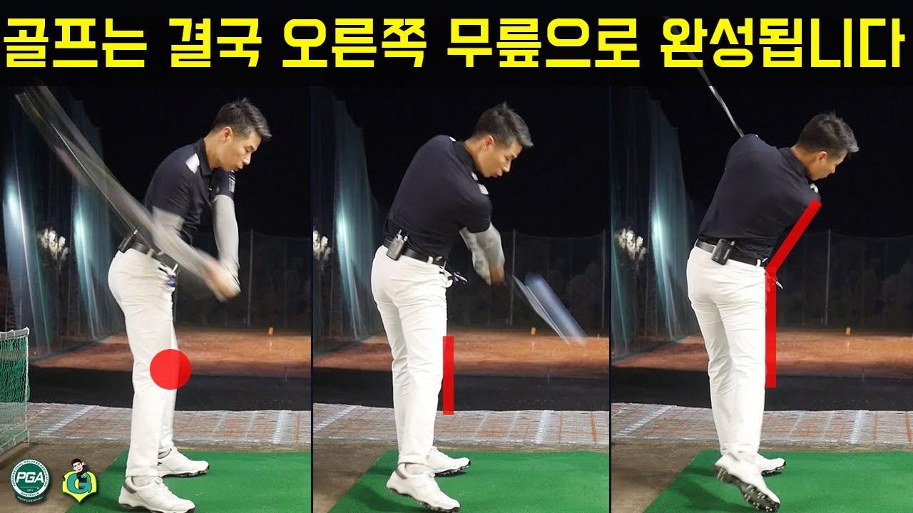 [골프맨] 오른쪽 무릎은 힙턴, 체중이동, 척추각 유지, 던지는 팔로우스루를 위한 열쇠입니다