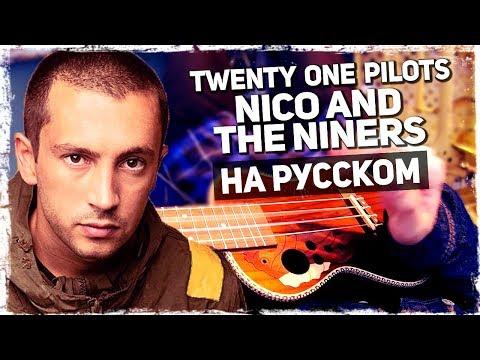 heathens twenty one скачать mp3
