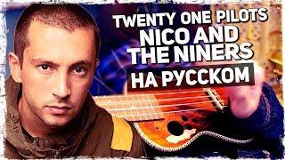 Twenty One Pilots - Nico And The Niners - Перевод на русском (Ukulele Cover) от Музыкант вещает