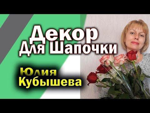Связать Цветок (10.04.2020) Декор Для Шапочки Вяжем Крючком