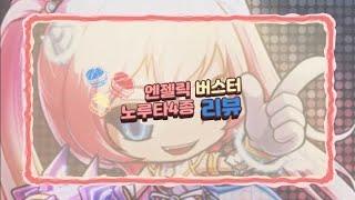 [메이플스토리M]신규 엔젤릭버스터 노루타4종 리뷰