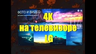 Просмотр 4K на смарт - телевизоре LG