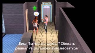 The Sims 3 Сериал Кухня 1 серия