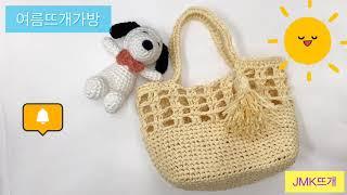 뜨개가방 #knitting bag #여름뜨개가방 #바구…