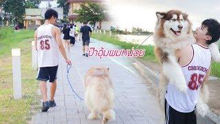 พาลูกชายกังฟู ไปวิ่งลดความอ้วน น่ารัก!! l ก็ผมมีลูกเป็นหมา EP.60