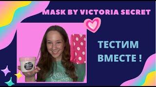 Тестим маску Victoria s Secret вместе