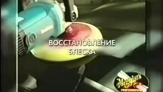 Технология полировки кузова автомобиля.(Полное описание технологии полировки кузова автомобиля от компании meguiars. Видео предоставлено компанией..., 2014-04-25T11:57:53.000Z)