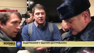 #БАНКОВСКИЕ #АФЁРЫ Пронько и Жуковский - #Задержания вкладчиков в #ЦБ, Безвременный #конец экономики
