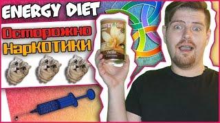 Energy diet ОСТОРОЖНО НАРКОТИКИ | Энерджи Диет | Продукты Nl International