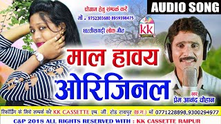 Premanand Chauhan  | Cg Song | Maal Haway Original | New DJ Chhattisgarhi Video Song | AVM STUDIO