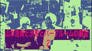【パープルームTV】第40回「山本浩貴と渋家とパープルームの邂逅 2」