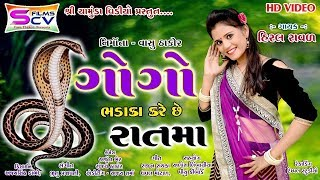 Gogo Bhdaka Kare Raat Ma Hiral Raval | New Gujarati Song 2018 | Full VIDEO | RDC Gujarati
