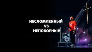 Алексей Романов / Послушание / «Слово жизни» Москва / 25 октября 2020
