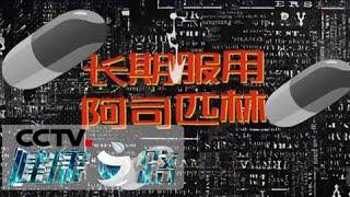 《健康之路》 20200429 救命药你用对了吗(下)| CCTV科教