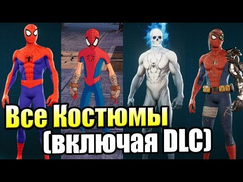 Все Костюмы Marvel's Spider Man (включая все DLC)