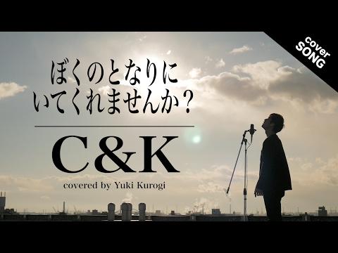 【名曲】ぼくのとなりにいてくれませんか? / C&K(フル歌詞付) [covered by 黒木佑樹]
