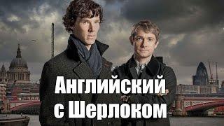 """Английский по сериалу """"Шерлок"""" часть 3, intermediate"""
