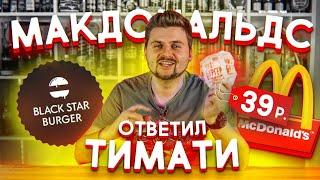 Макдональдс ответил Тимати? / Чизбургер за 39 рублей / Новинки фастфуда 2019