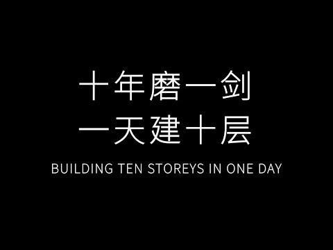 Download BUILDING TEN STOREYS IN ONE DAY, BROAD Living Building