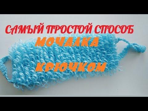 Вязание мочалок крючком с вытянутыми петлями видео
