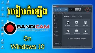 របៀបតំឡើង Bandicam 4.4.0.1535 | How to Install Bandicam 4.4.0.1535 with serial | Khmer Muzik HD