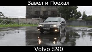 Тест драйв Volvo s90 (вольво s90) конкурент E-classe? обзор легенда 90х