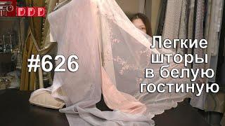 #626. Идеи легких штор для гостиной с белыми стенами
