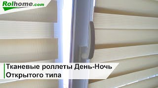 видео тканевые жалюзи Харьков