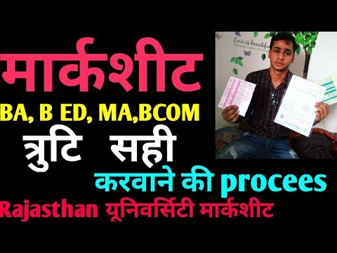 University Of Rajasthan Marksheet Correction And Duplicate Copy Issuing Process |  Uni raj