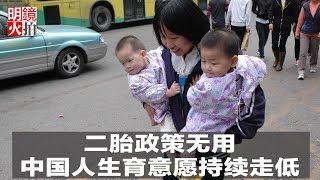 二胎政策无用:中国人生育意愿持续走低#二胎#生育意愿#计划生育据中国官...