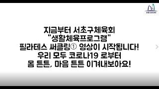 서초구체육회 필라테스 써클링을 활용한 운동!!