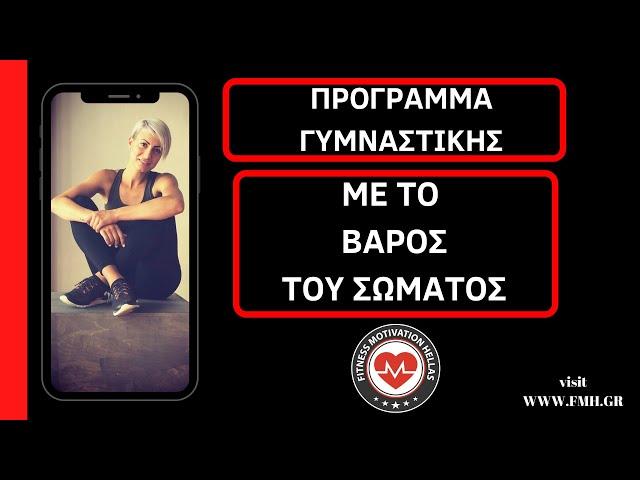 Ασκήσεις με το βάρος του σώματος | fmh.gr