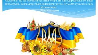 Чим і ким пишається Україна