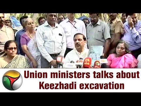 BJP Nirmala Sitharaman & Tamilisai's Press Meet On Keezhadi Archaeology Excavation