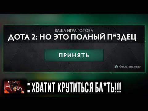 ДОТА 2 НО ТОЛЬКО ВСЕ СТАЛИ ИМБОЙ | ALCORE В DOTA 2 BUT OMG thumbnail