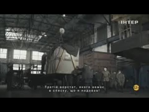сериал Добровольцы 10 серия ( эвакуация Харьковского танкового завода № 183 )