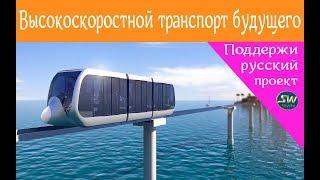 ТРАНСПОРТ БУДУЩЕГО УЖЕ СЕГОДНЯ 500 км/ч Поддержи русский проект. Нет аналогов в мире.