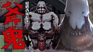 #1【斧鬼】魍魎の棲む家 ホラーゲーム実況