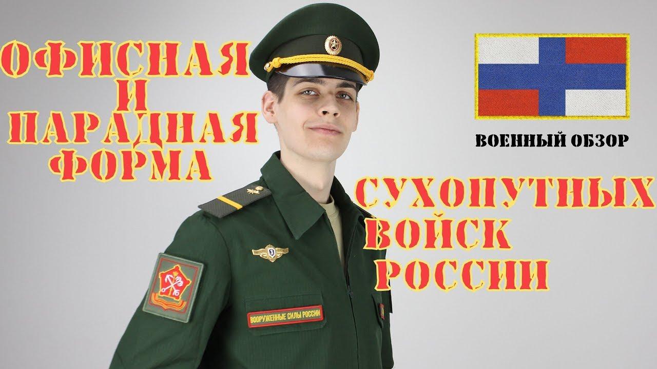 Офисная форма сухопутных войск РФ   ОБЗОР ВОЕННОЙ ФОРМЫ
