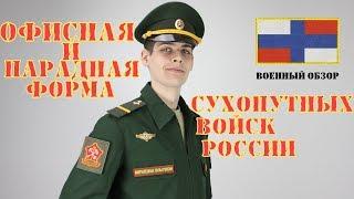 Офисная форма сухопутных войск РФ | ОБЗОР ВОЕННОЙ ФОРМЫ
