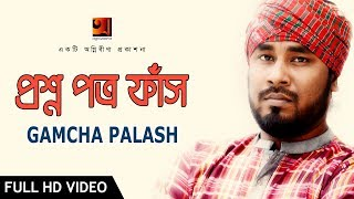 Proshno Potro Fash | Gamcha Palash | Eid Special Song 2018 | Official Music Video