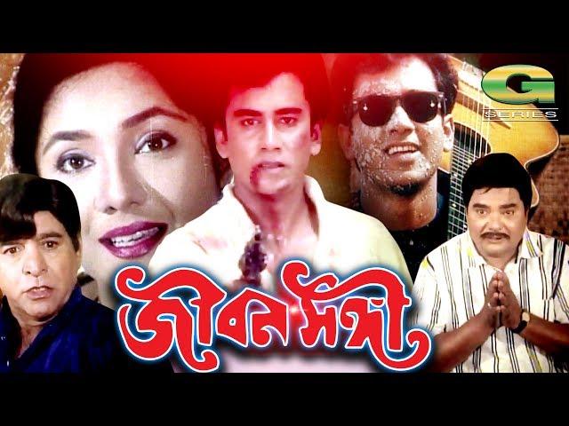 Bangla HD Movie | Jibon Songi | Full Movie | ft Zahid Hasan, Shama, Mithun, Afzal Sharif, Javed