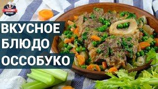 Традиционное блюдо итальянской кухни - Оссобуко. Как приготовить? | Оссобуко рецепт