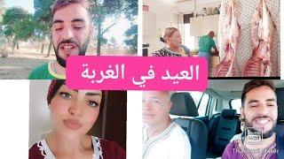أجواء نهار العيد الكبير  في الغربة🐑تفكرت ميمتي و بكيت😣 الله يرحمها و يرحم جميع أمهات..داز نهار زوين❤