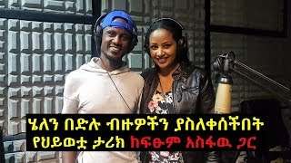 Helen Bedelu Interview With Qin Leboch Radio Program (Fitsum Asfaw)