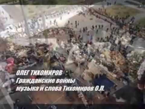 Олег Тихомиров - Гражданские войны