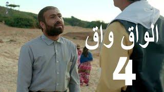 4     -        El Waq waq